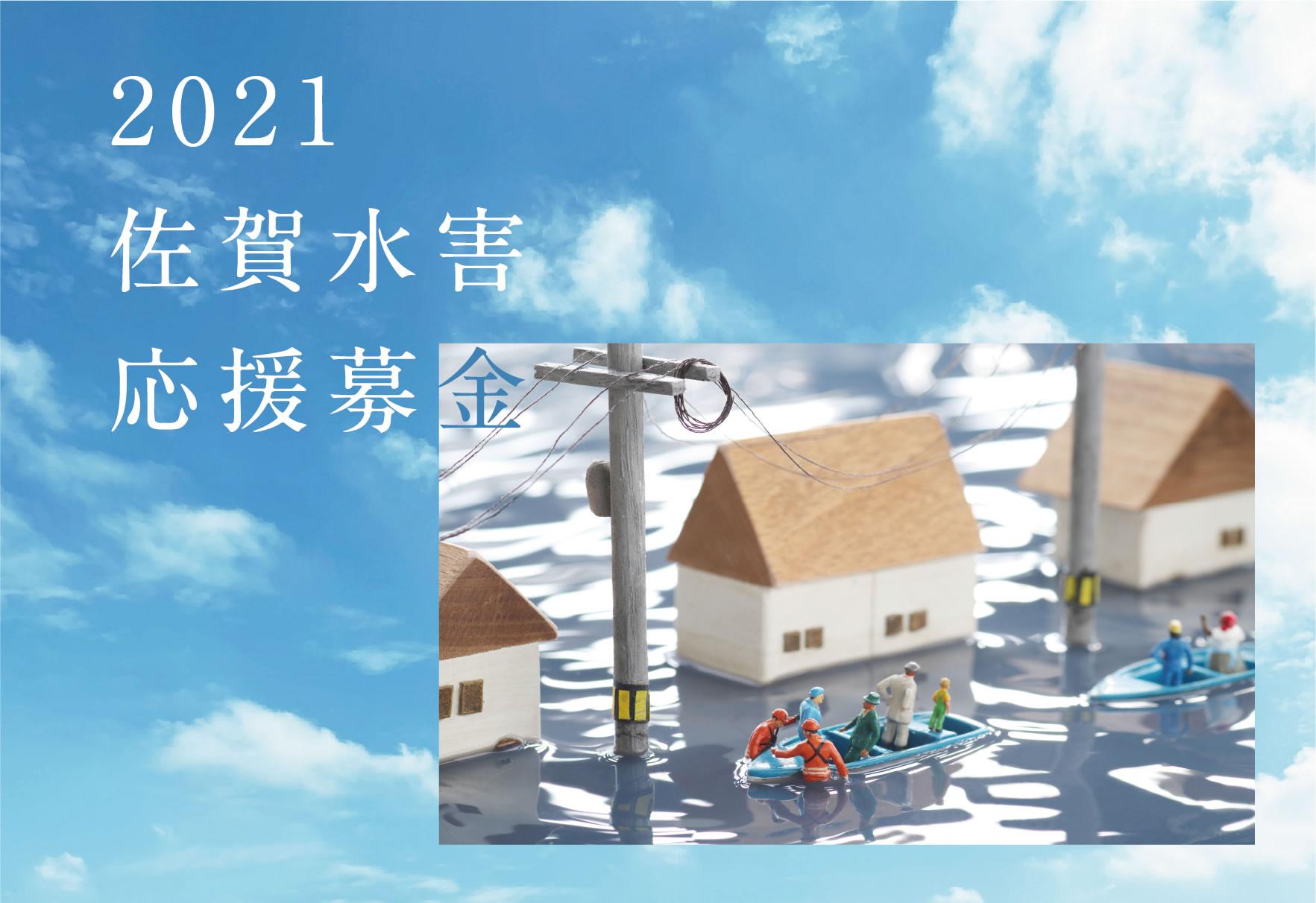 2021 佐賀水害応援募金