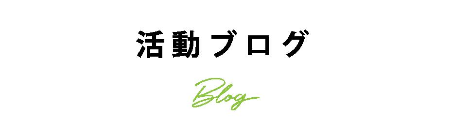 活動ブログ