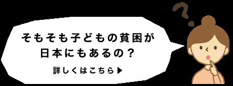 そもそも子どもの貧困が日本にもあるの?