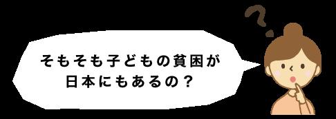 もそも子どもの貧困が日本にもあるの?
